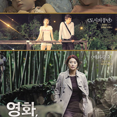 영화, 한국을 만나다 3